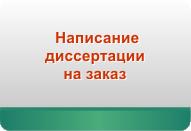Дипломант Защита кандидатской и докторской диссертации  Наши основные услуги